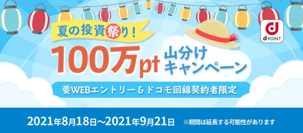 要WEBエントリー ドコモ回線契約者対象 夏の投資祭り!100万ポイント山分けキャンペーン